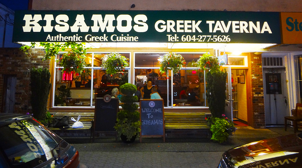 Kisamos Greek Restaurant Storefront